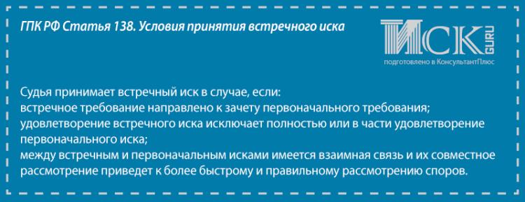 Изображение - Встречный иск в гражданском процессе GPK-138-750x289