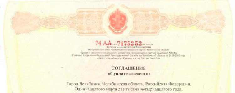 Соглашение об уплате алиментов - образец и правила составления