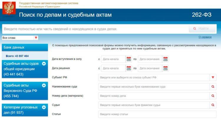 Судебные акты судов общей юрисдикции: база актов РФ онлайн
