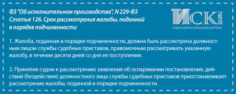 Изображение - Жалоба в фссп на бездействие судебного пристава FZ-229-126-750x300