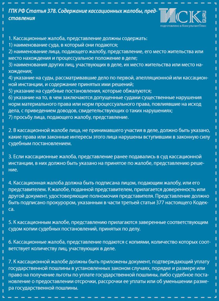 Кассационная жалоба по гражданскому делу. Процессуальные нюансы, сложности, наблюдения из практики - Юрист Туляков Александр Александрович - Статьи