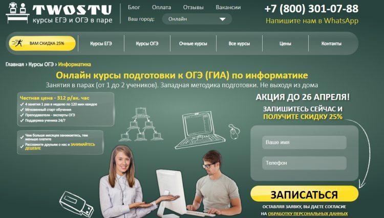 онлайн курсы огэ информатика