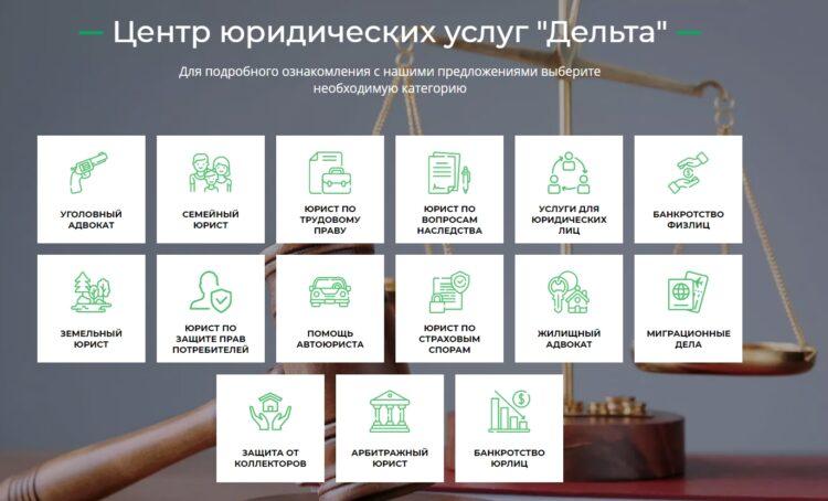 Юридическая консультация в компании Дельта
